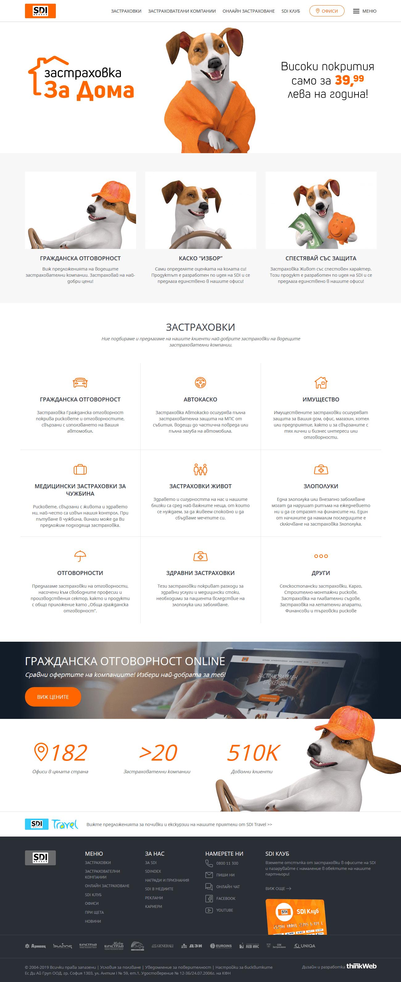 SDI corporate website