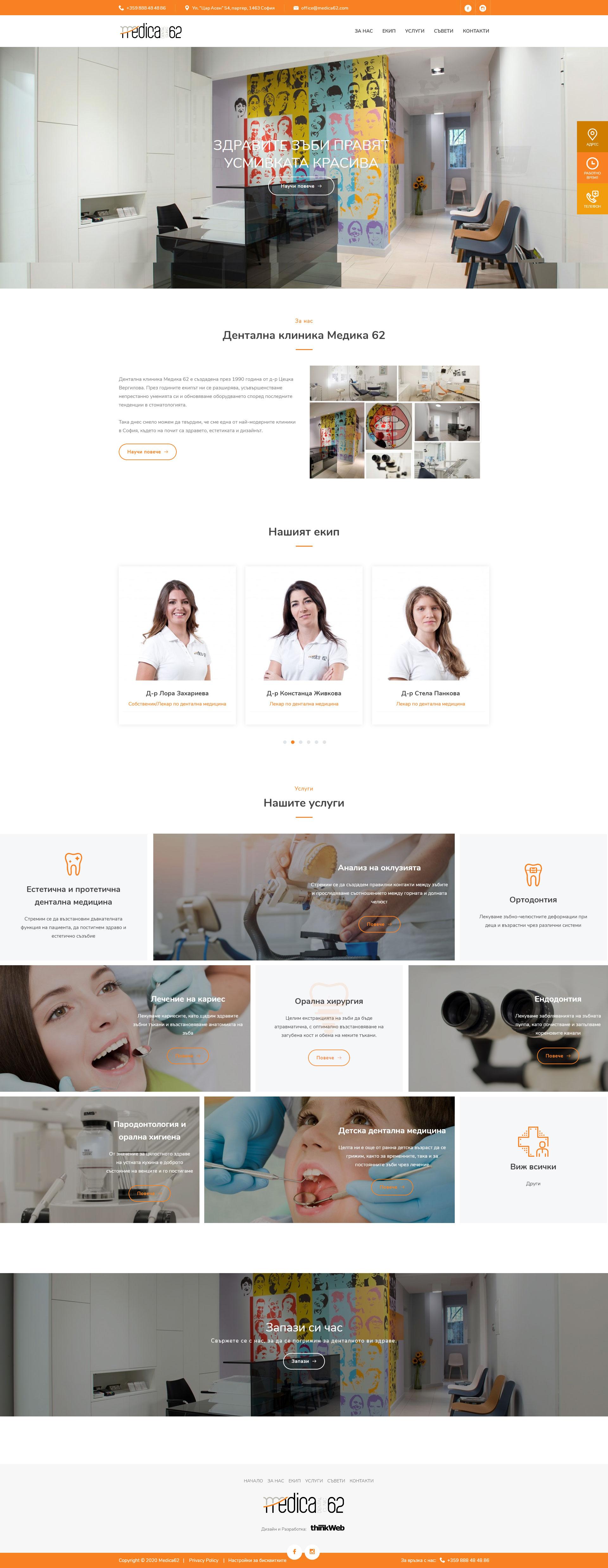 Medica62 Website